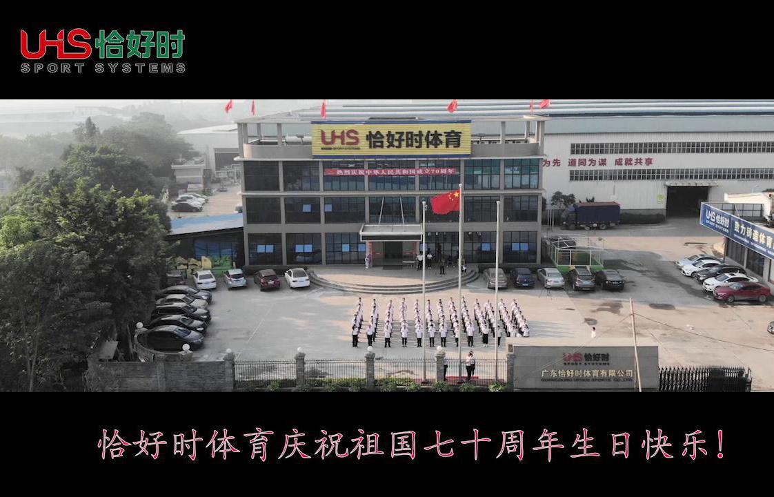 广东雷竞技|手机版时体育庆祝新中国成立七十周年