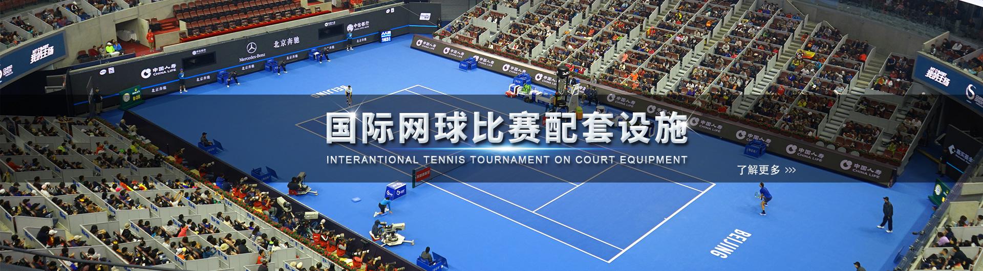 国际网球比赛配套设施