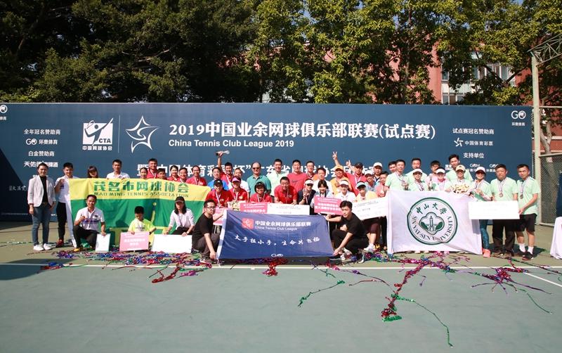 有网球就有雷竞技 手机版时!2019中国业余网球俱乐部联赛(试点赛)圆满闭幕