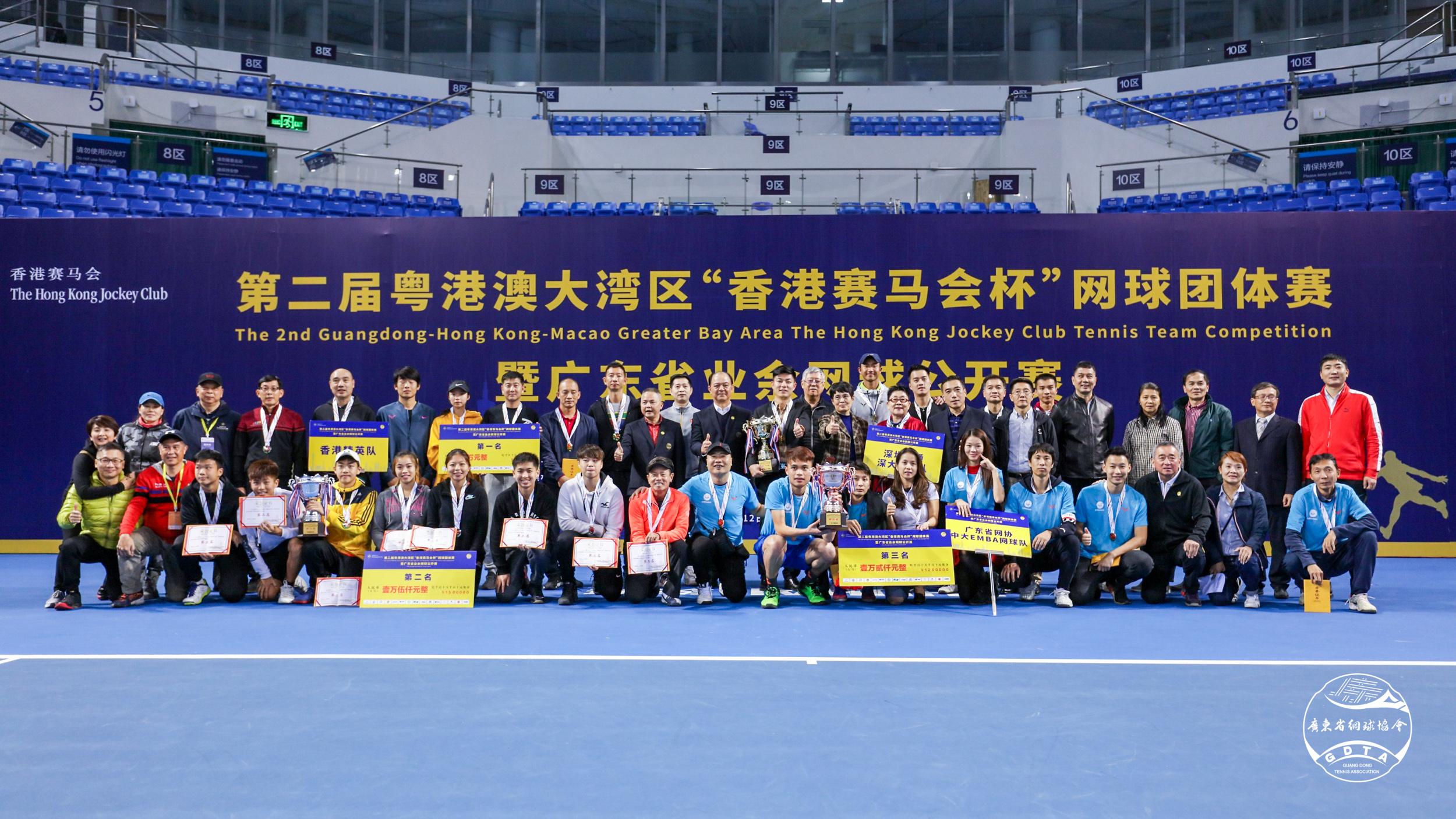 第二届粤港澳大湾区网球团体赛落幕 深圳队蝉联冠军!